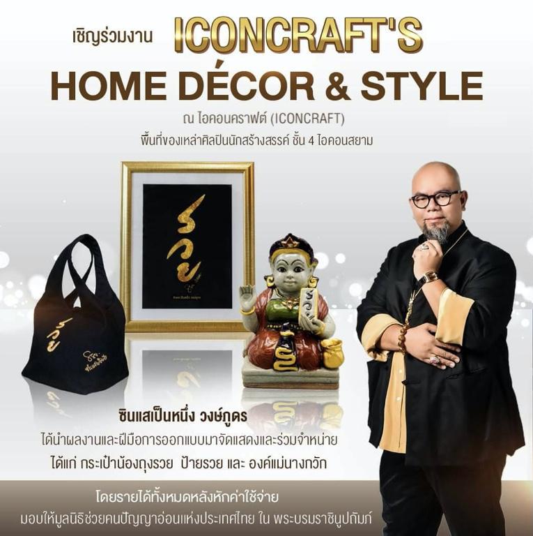 """เชิญร่วมงาน  """"ICONCRAFT'S HOME DECOR & STYLE"""""""