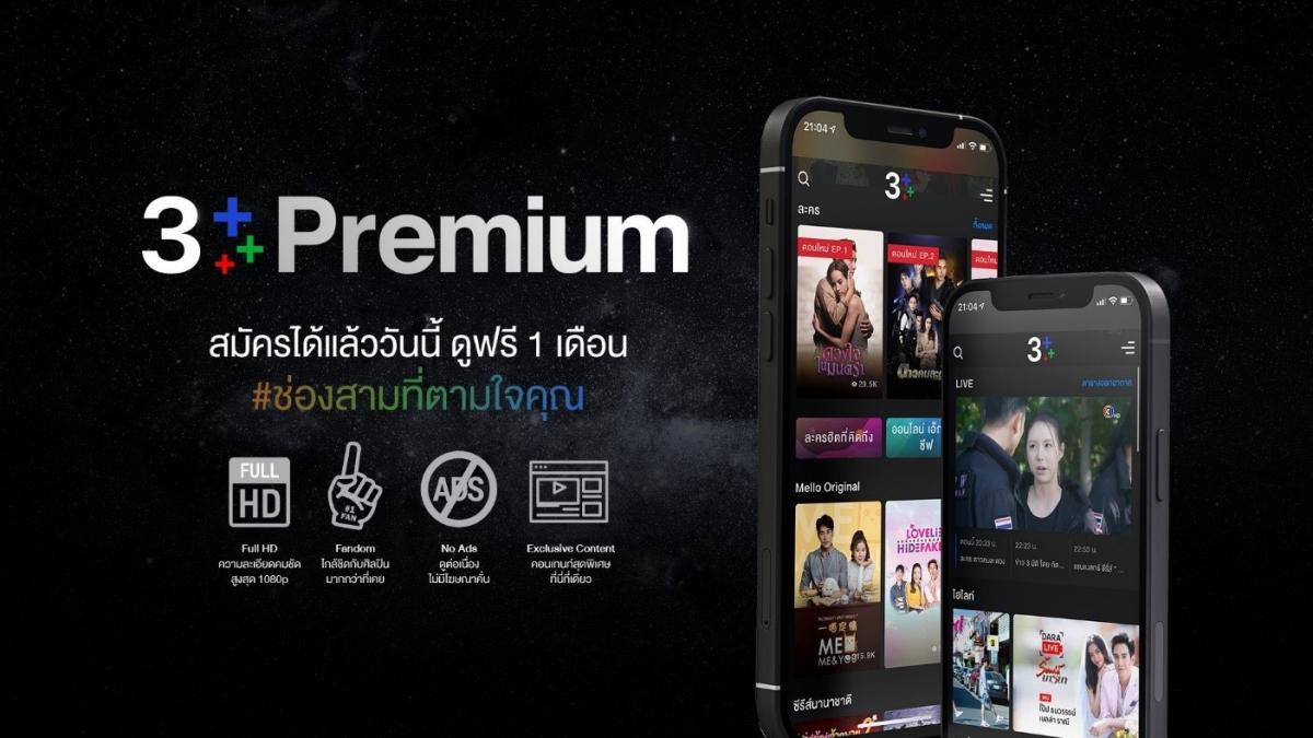 """ช่อง 3 เปิดตัว """"CH3Plus Premium"""" ความบันเทิงต่อเนื่องกว่า 10,000 ชั่วโมง ที่ยกระดับความสนุกได้ตามใจคุณ"""