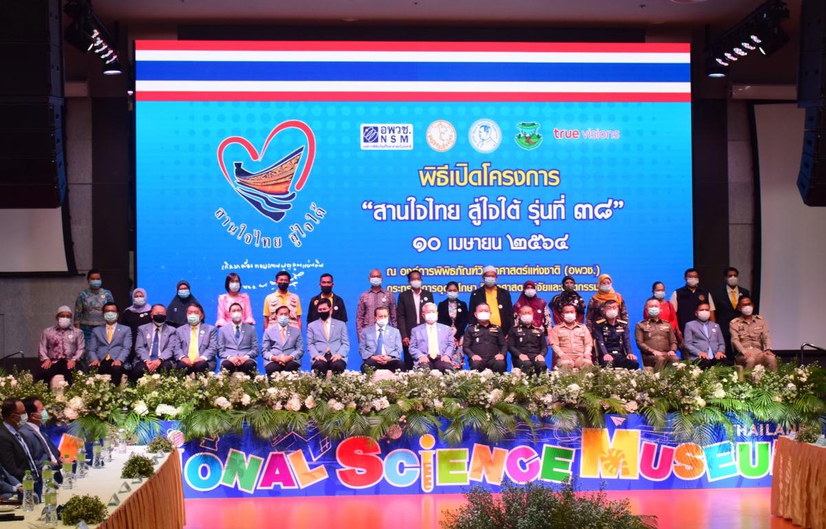 """พิธีเปิดโครงการ """"สานใจไทย สู่ใจใต้"""" รุ่นที่ 38"""