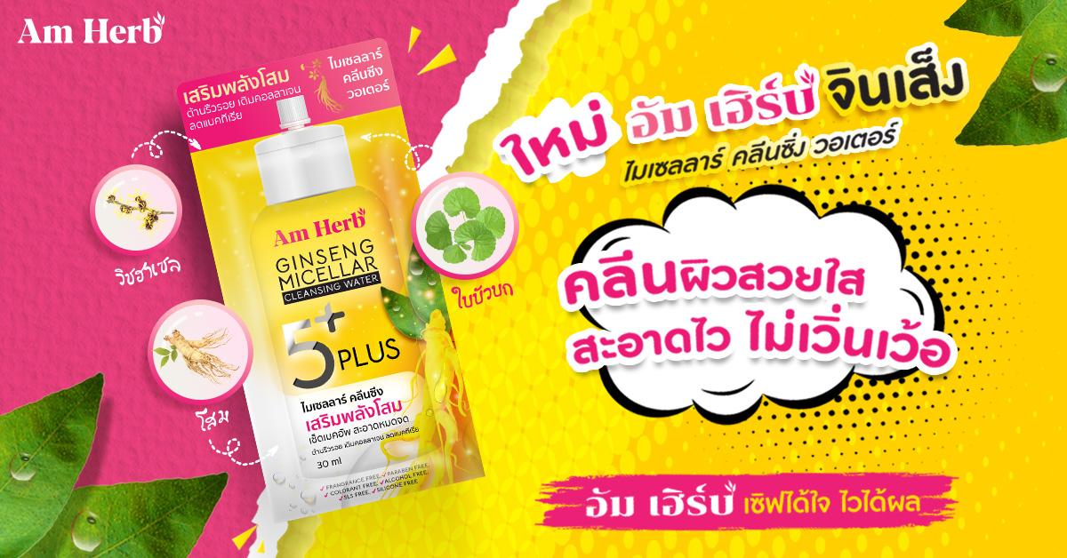 เปิดเทรนส์ ความงาม สู่การบำรุงผิวหน้า ด้วยแบรนด์ไทย โดยคนไทย ใส่ใจเรื่องคุณภาพภายใต้แบรนด์ Am Herb