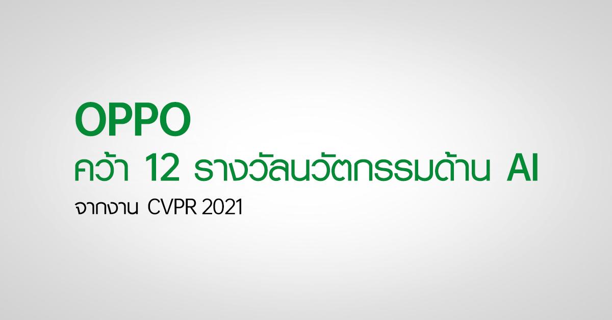 OPPO คว้า 12 รางวัลจากงาน CVPR 2021 ในขณะเดียวกัน Algorithm ที่ครอบครองไว้ยังสามารถช่วยส่งเสริม Smart Factory ได้เป็นครั้งแรก
