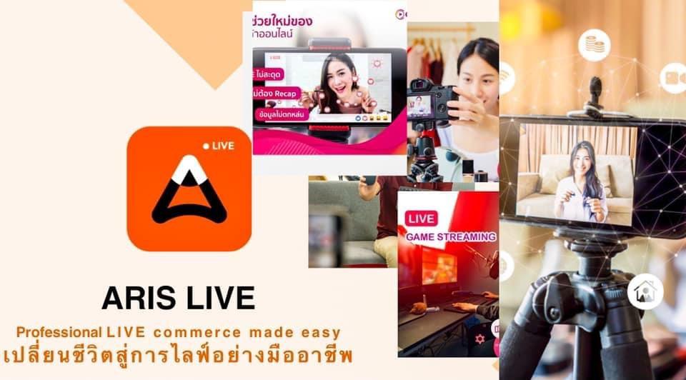 ARIS LAB ช่วยคนตกงาน ฝ่าวิกฤต โควิด-19 เปิดแอพ Aris live ขายฟรี 1 เดือน