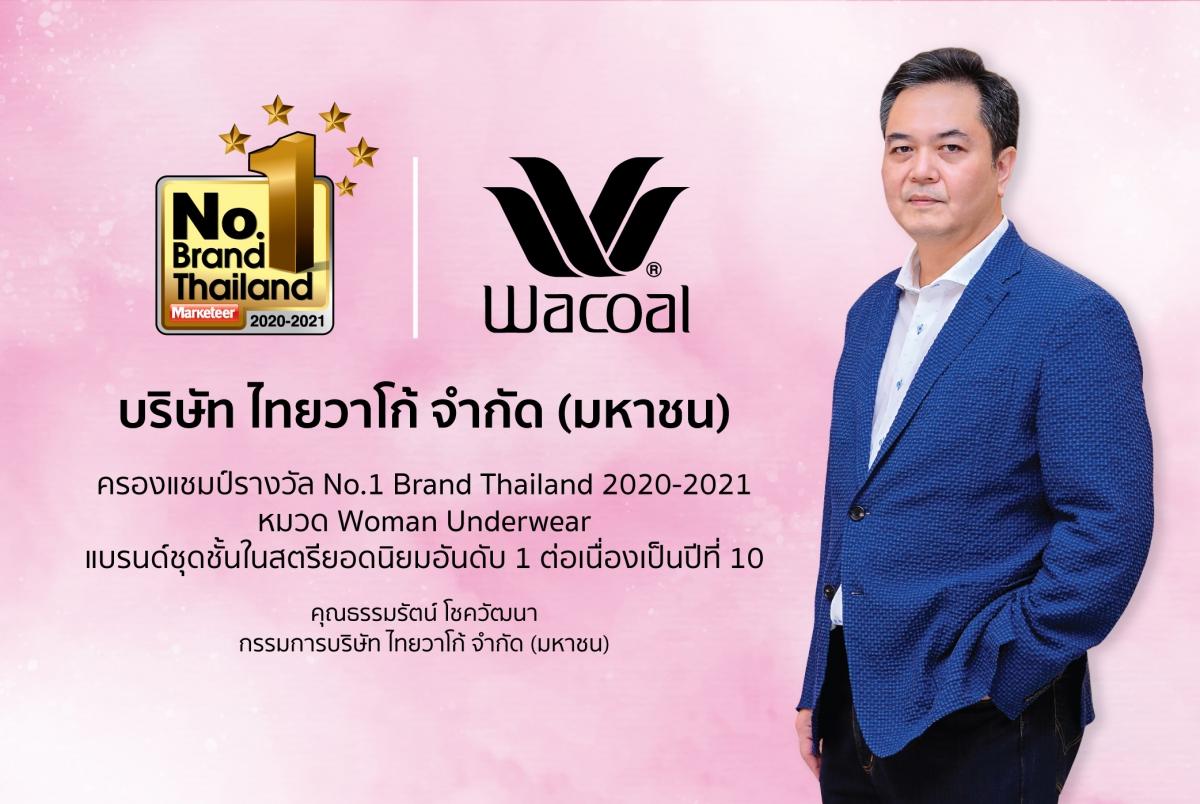 วาโก้ ครองแชมป์ผู้นำตลาดชุดชั้นในสตรี กับรางวัล No.1 Brand Thailand ต่อเนื่องปีที่ 10