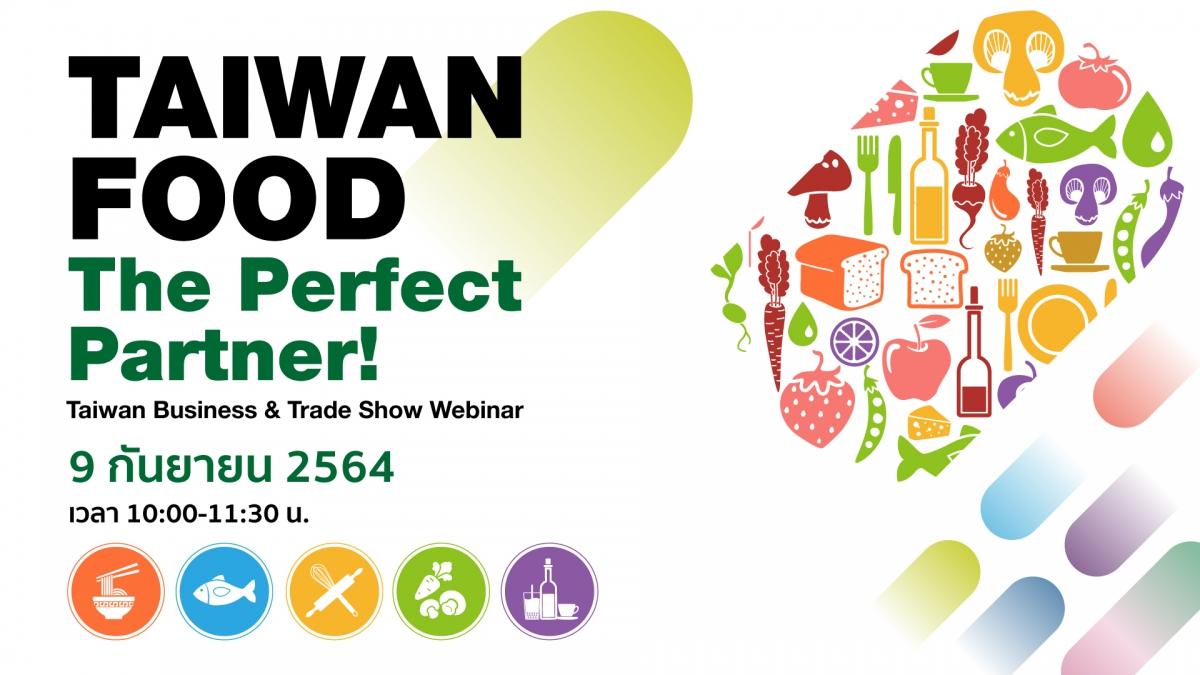 ไต้หวัน เปิดตัวงานแสดงสินค้าเมกะอีเวนท์ 5 in 1 ในงาน Food Taipei Mega Shows พร้อมนำโซลูชั่นออนไลน์แพลตฟอร์มเชื่อมต่อธุรกิจ สร้างโอกาสเวทีในการค้าขาย