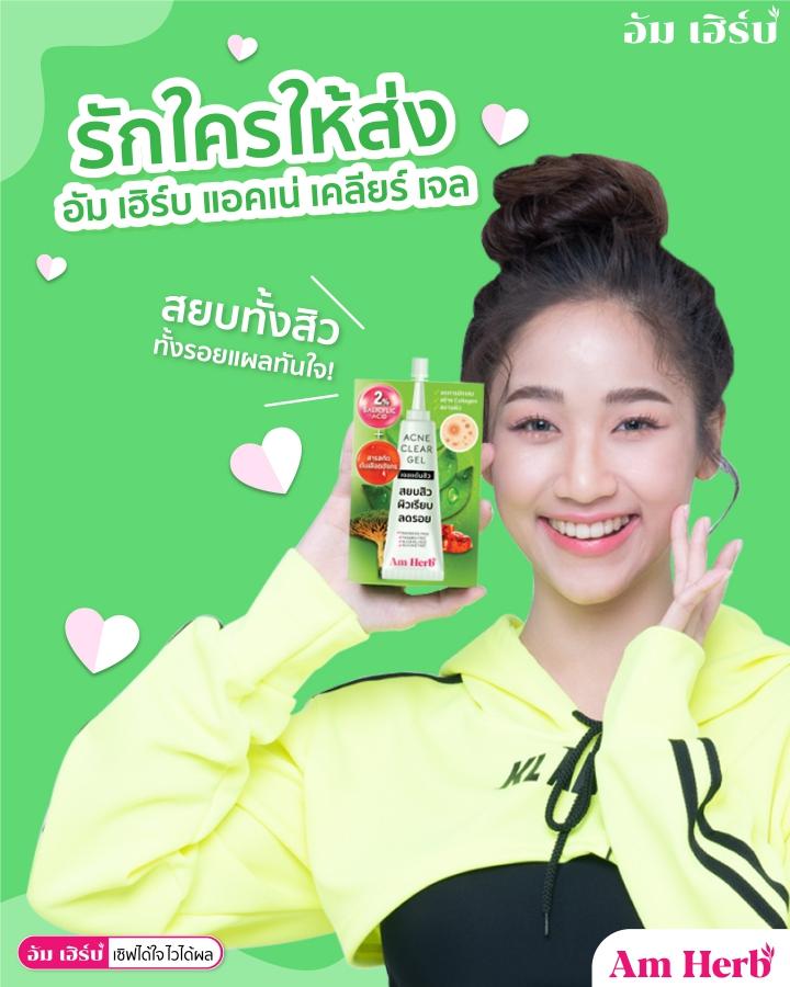 AmHerb เปิดตัวหนังโฆษณาชุดใหม่ Am Herb Acne Clear Gel