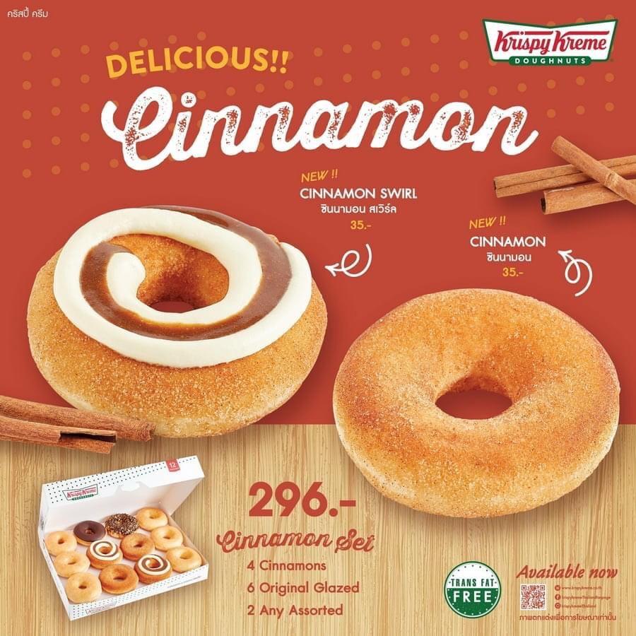 """คริสปี้ ครีม พร้อมเสิร์ฟ """"Delicious!! Cinnamon"""" ความละมุนคู่ใหม่ที่พาใจละลาย"""